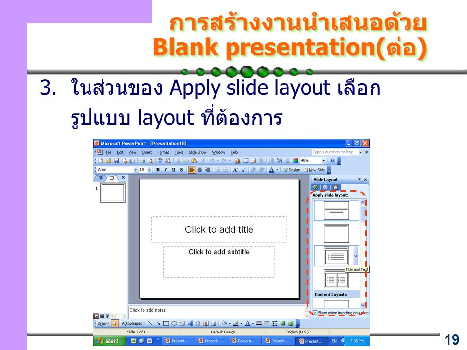 การสร้างงานนำเสนอด้วย Blank presentation(ต่อ)