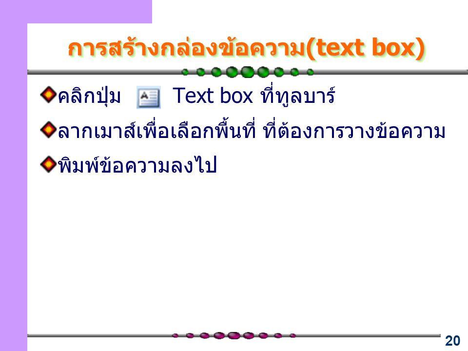 การสร้างกล่องข้อความ(text box)