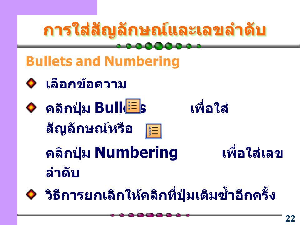 การใส่สัญลักษณ์และเลขลำดับ