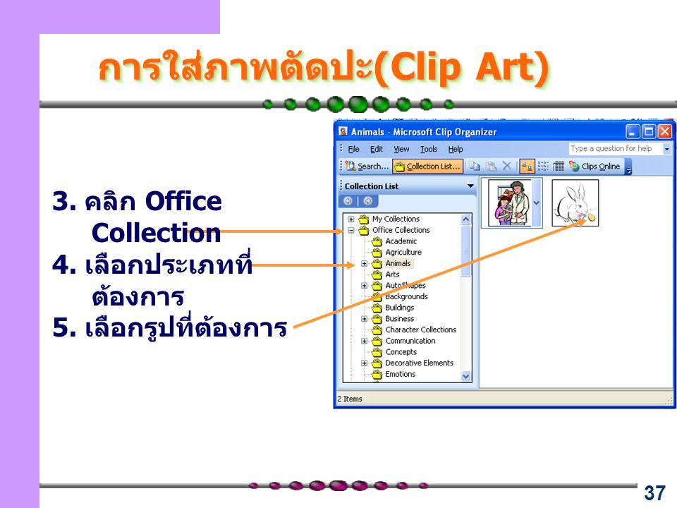 การใส่ภาพตัดปะ(Clip Art)
