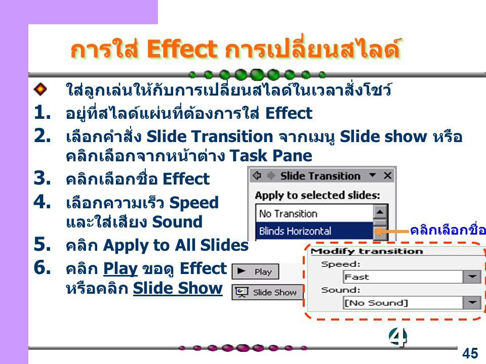 การใส่ Effect การเปลี่ยนสไลด์