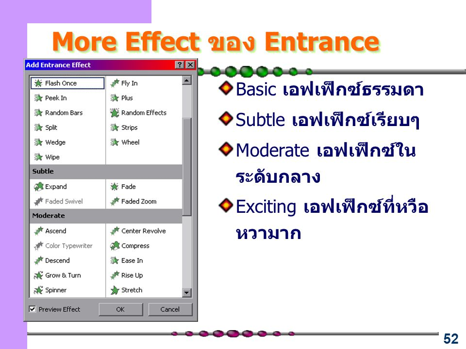 More Effect ของ Entrance