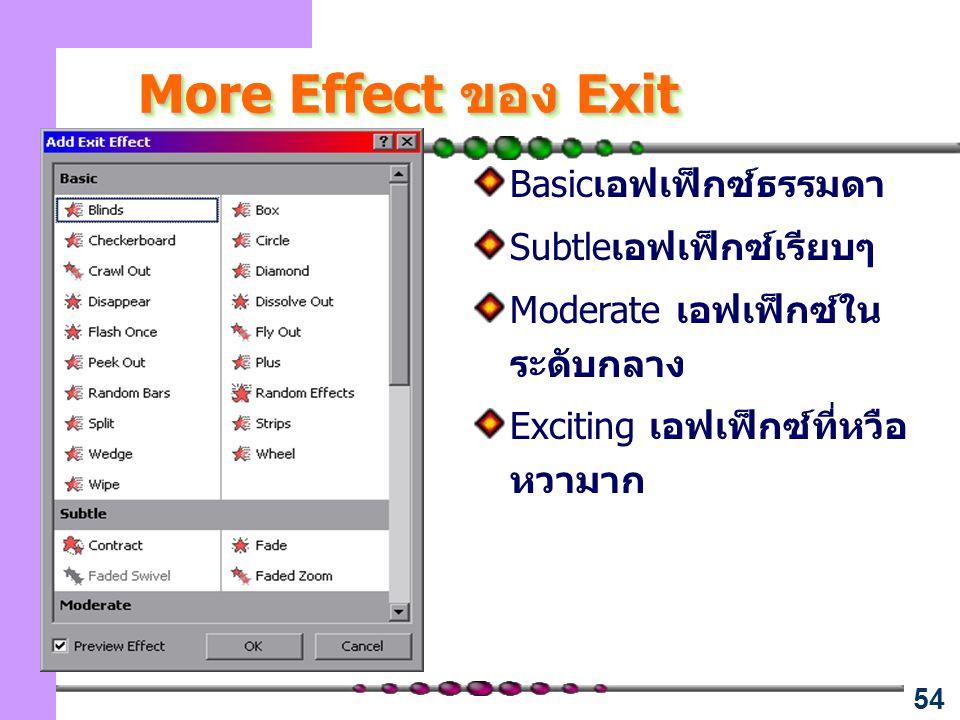 More Effect ของ Exit Basicเอฟเฟ็กซ์ธรรมดา Subtleเอฟเฟ็กซ์เรียบๆ