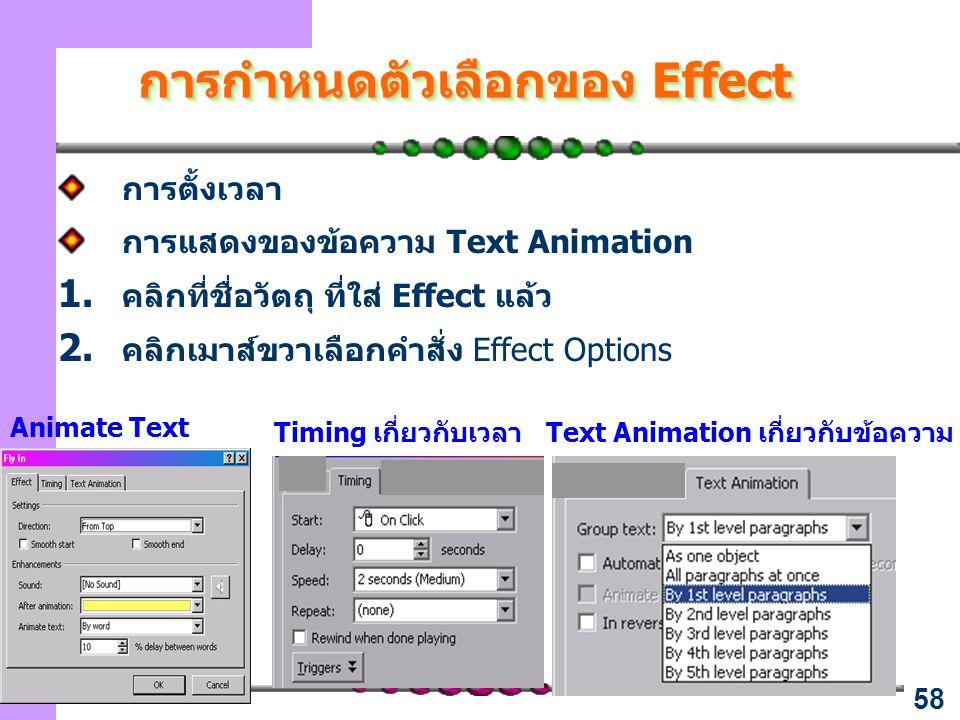 การกำหนดตัวเลือกของ Effect