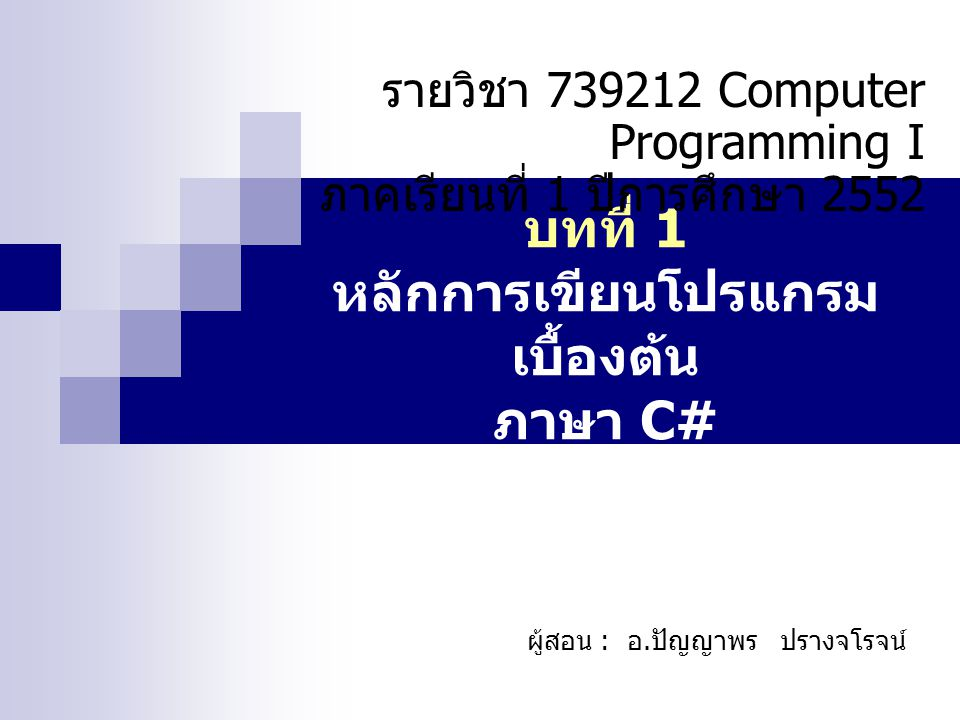 บทที่ 1 หลักการเขียนโปรแกรมเบื้องต้น ภาษา C#