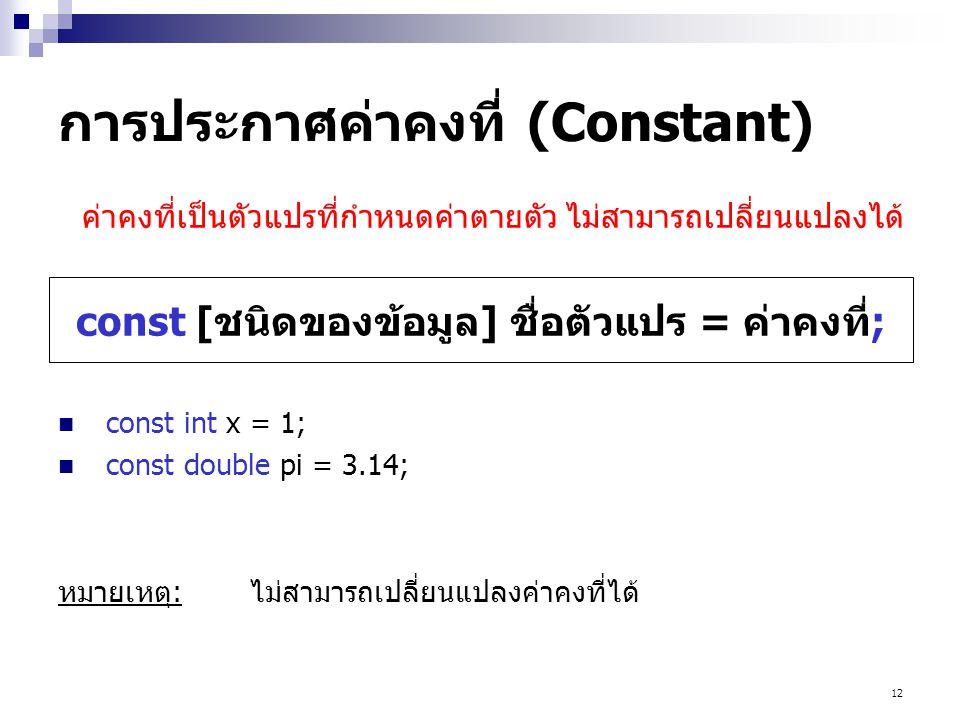 การประกาศค่าคงที่ (Constant)