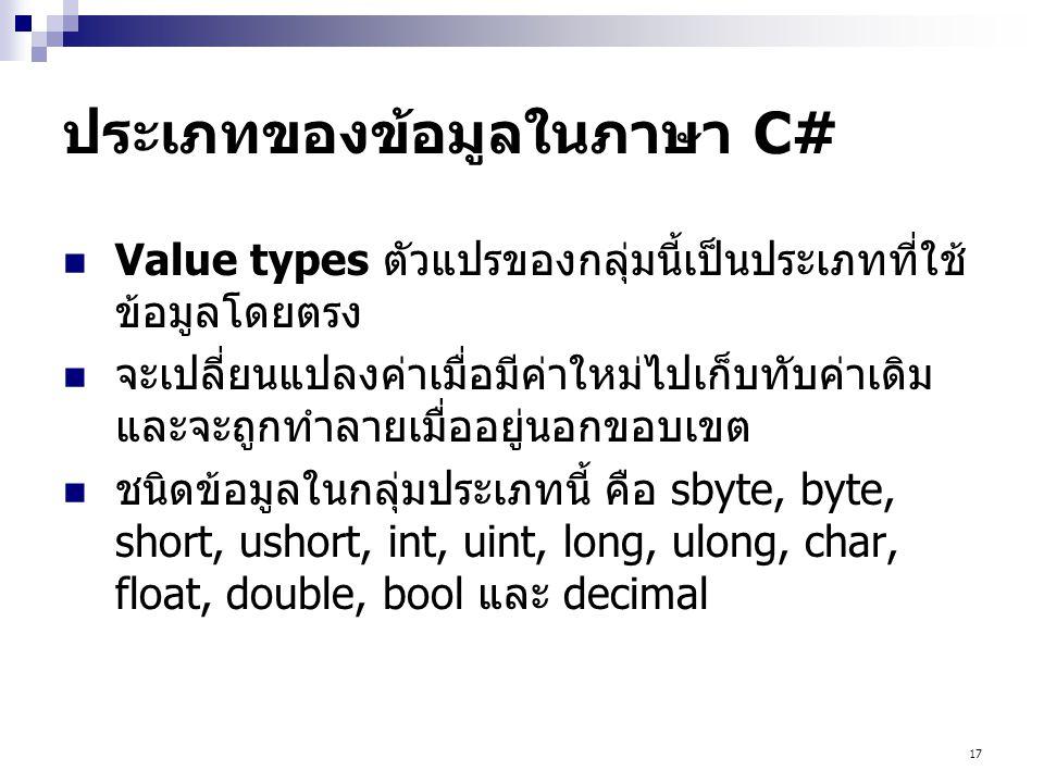 ประเภทของข้อมูลในภาษา C#
