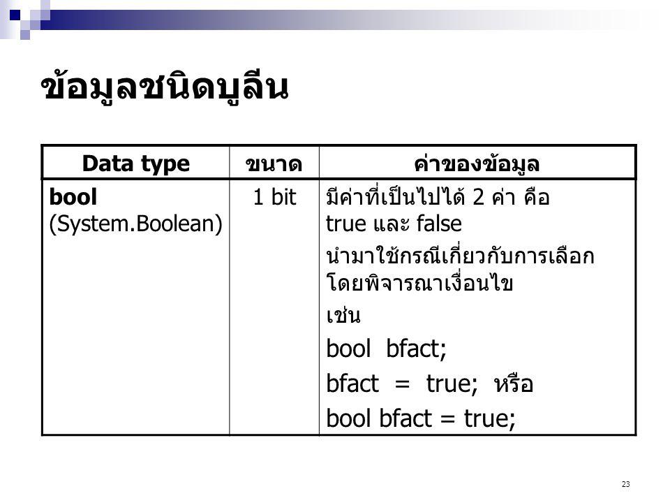 ข้อมูลชนิดบูลีน bool bfact; bfact = true; หรือ bool bfact = true;