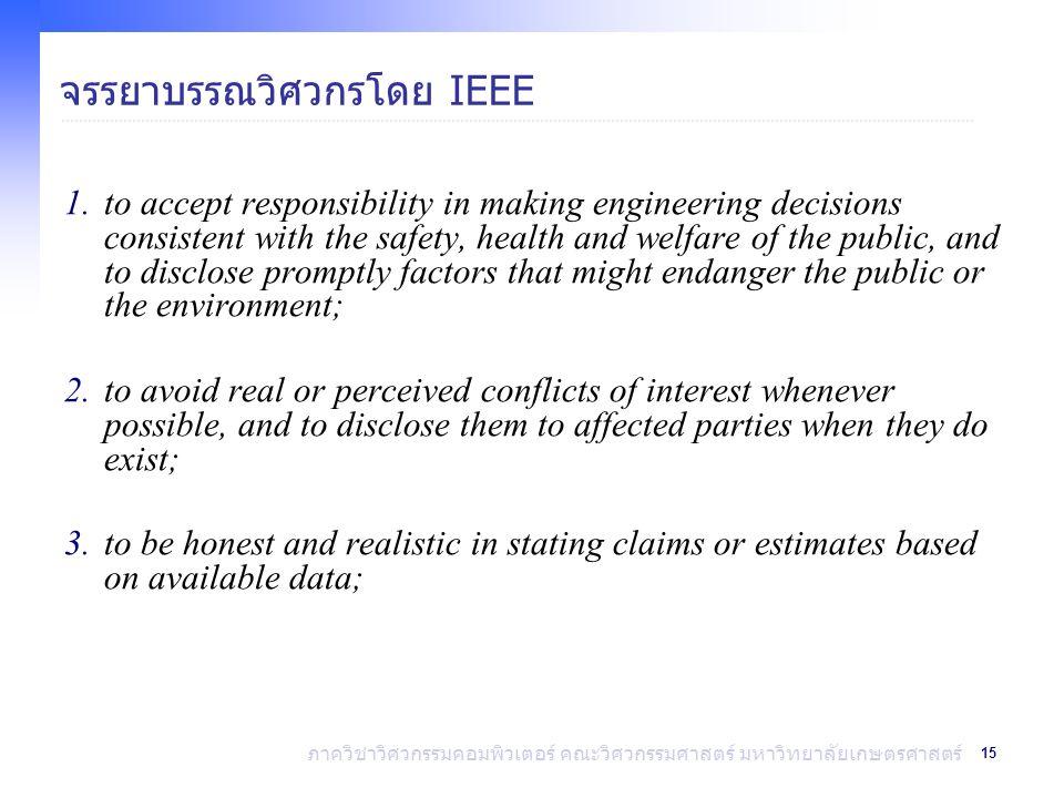 จรรยาบรรณวิศวกรโดย IEEE