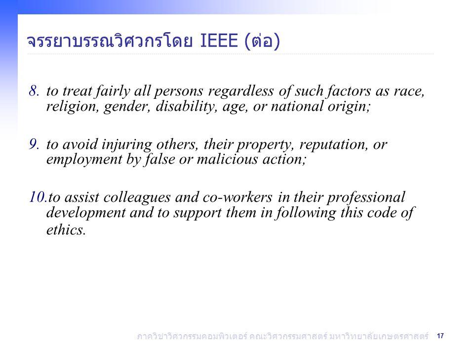 จรรยาบรรณวิศวกรโดย IEEE (ต่อ)