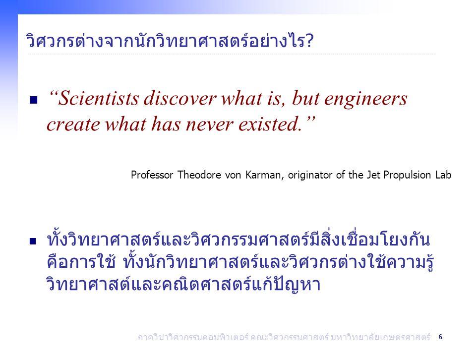 วิศวกรต่างจากนักวิทยาศาสตร์อย่างไร