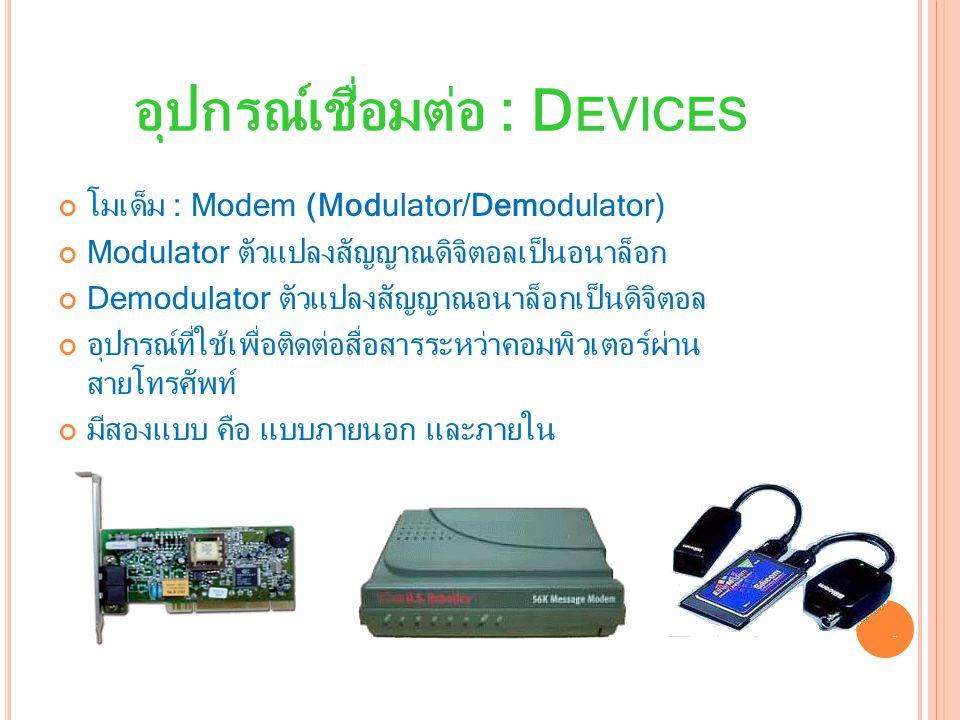 อุปกรณ์เชื่อมต่อ : Devices
