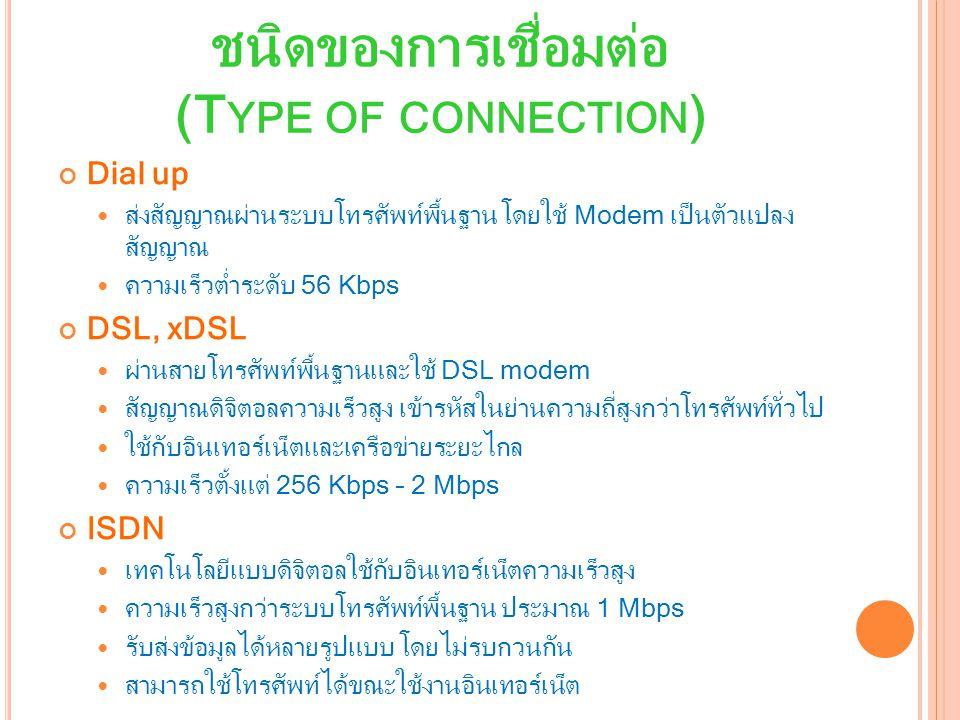 ชนิดของการเชื่อมต่อ (Type of connection)