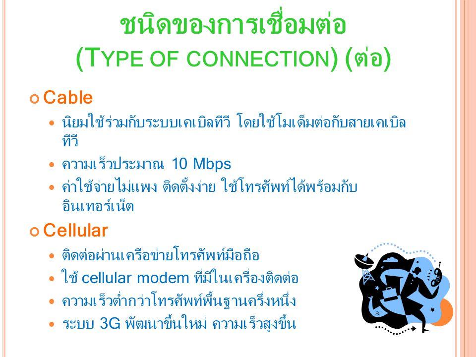 ชนิดของการเชื่อมต่อ (Type of connection) (ต่อ)