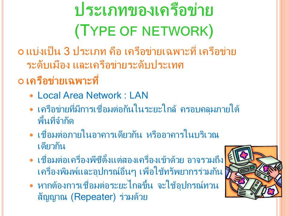 ประเภทของเครือข่าย (Type of network)