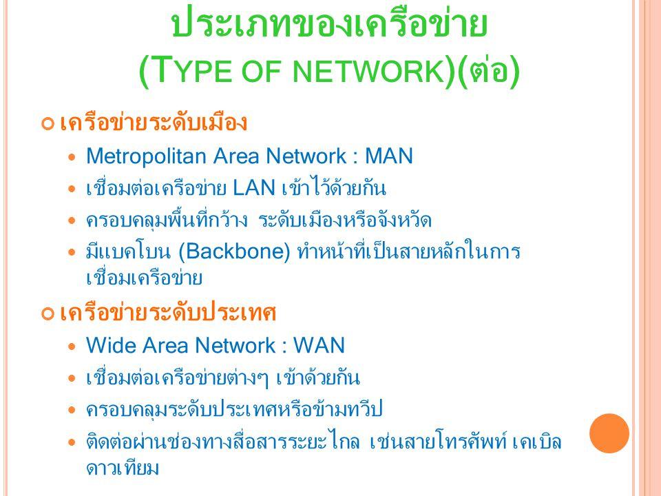 ประเภทของเครือข่าย (Type of network)(ต่อ)