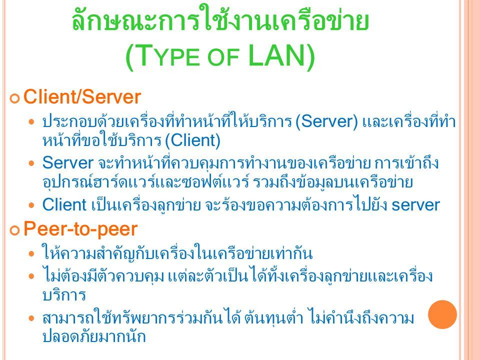 ลักษณะการใช้งานเครือข่าย (Type of LAN)
