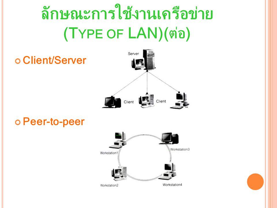 ลักษณะการใช้งานเครือข่าย (Type of LAN)(ต่อ)