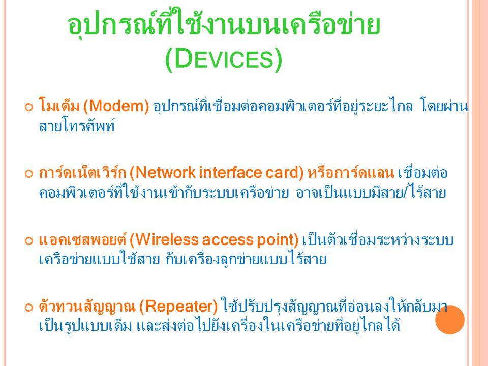 อุปกรณ์ที่ใช้งานบนเครือข่าย (Devices)