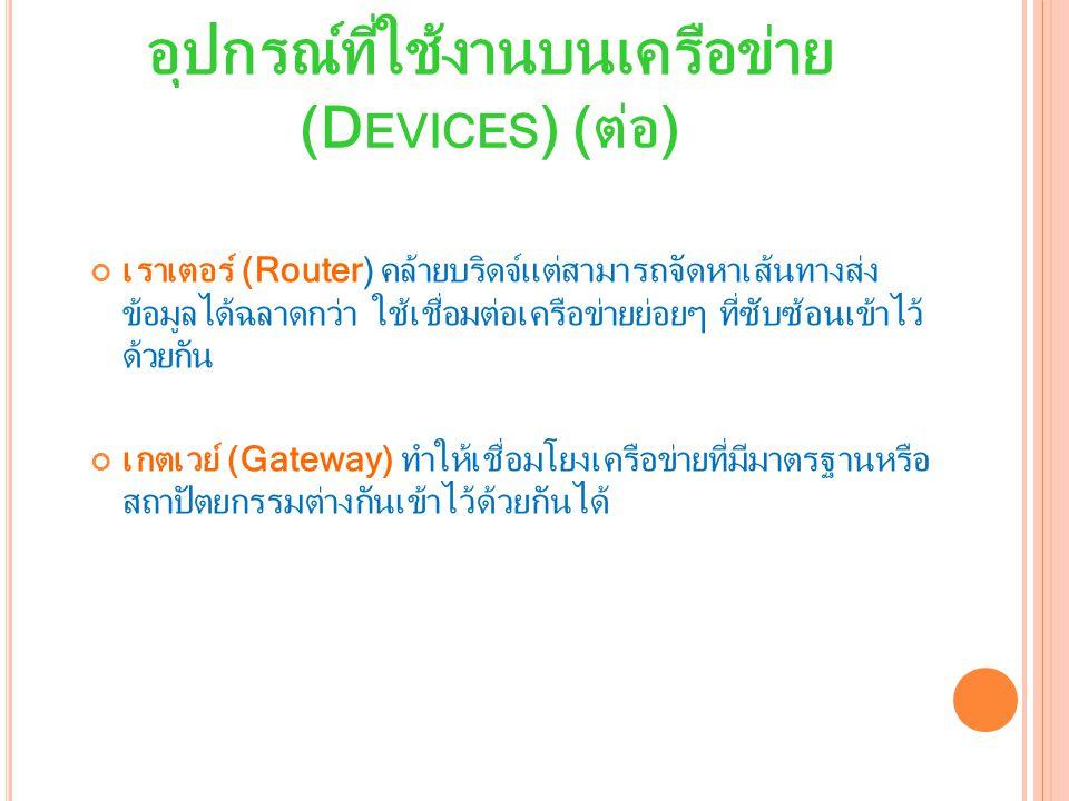 อุปกรณ์ที่ใช้งานบนเครือข่าย (Devices) (ต่อ)