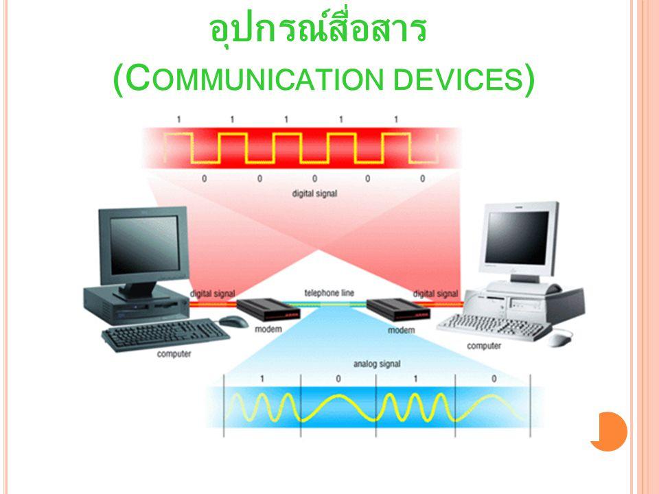 อุปกรณ์สื่อสาร (Communication devices)