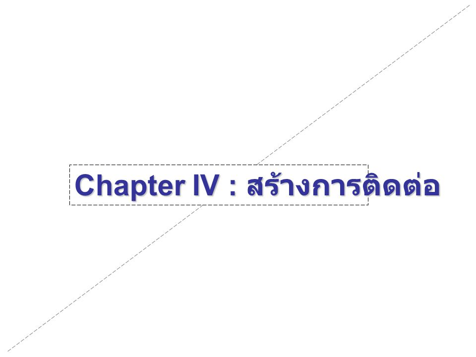 Chapter IV : สร้างการติดต่อ