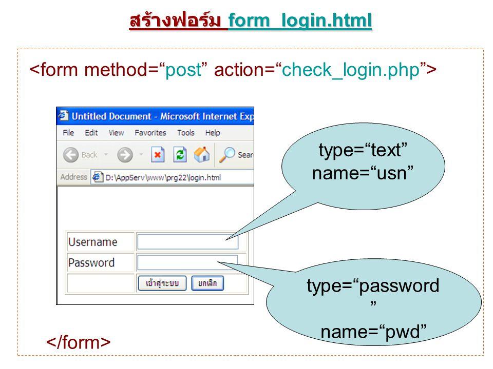 สร้างฟอร์ม form_login.html