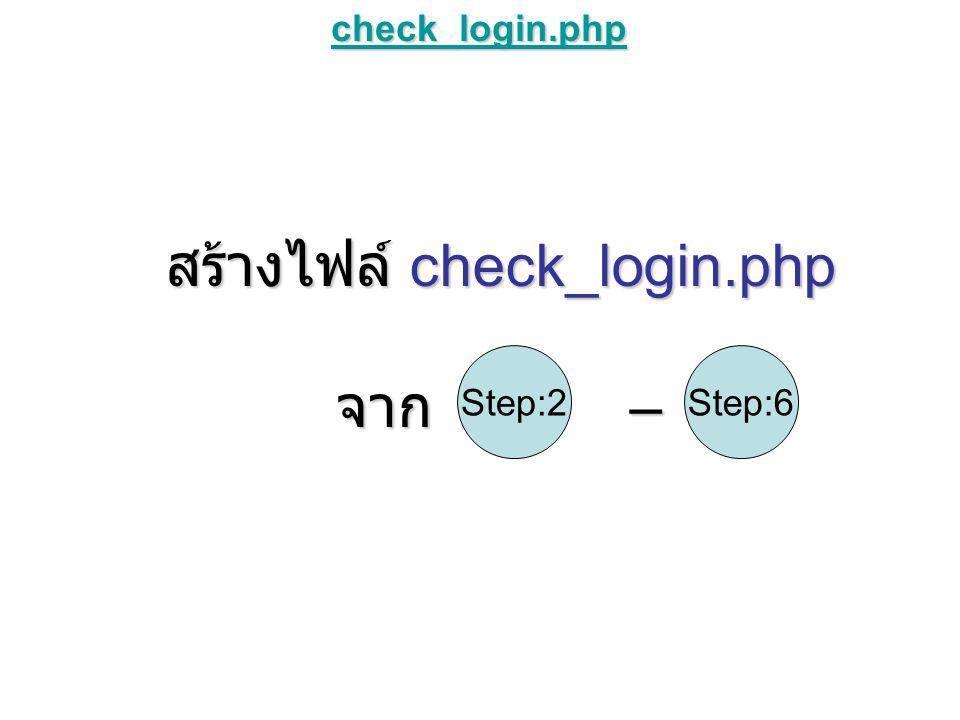 สร้างไฟล์ check_login.php