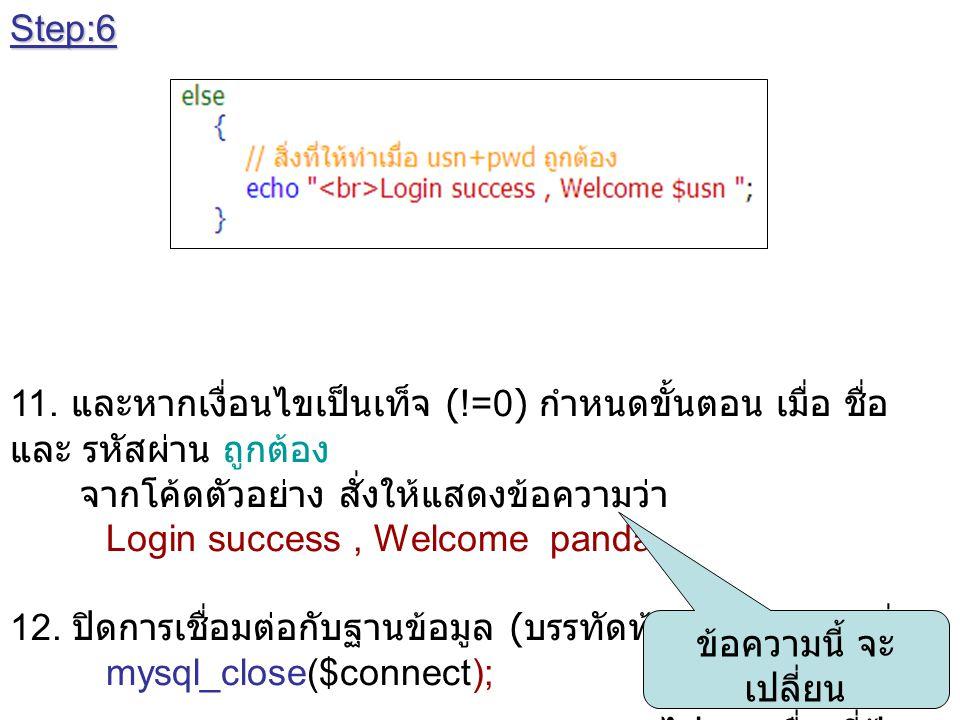 Step:6 11. และหากเงื่อนไขเป็นเท็จ (!=0) กำหนดขั้นตอน เมื่อ ชื่อ และ รหัสผ่าน ถูกต้อง. จากโค้ดตัวอย่าง สั่งให้แสดงข้อความว่า.