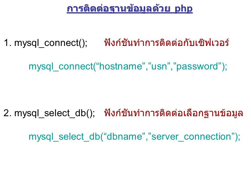 การติดต่อฐานข้อมูลด้วย php