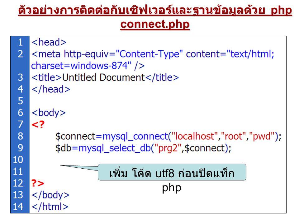 ตัวอย่างการติดต่อกับเซิฟเวอร์และฐานข้อมูลด้วย php