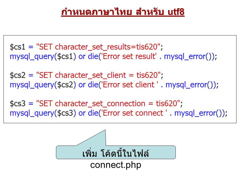 กำหนดภาษาไทย สำหรับ utf8
