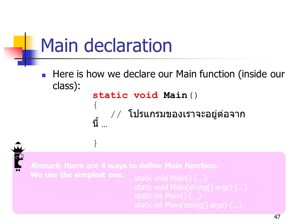 Main declaration Here is how we declare our Main function (inside our class): static void Main() {