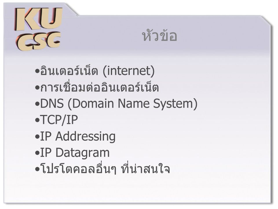 หัวข้อ อินเตอร์เน็ต (internet) การเชื่อมต่ออินเตอร์เน็ต