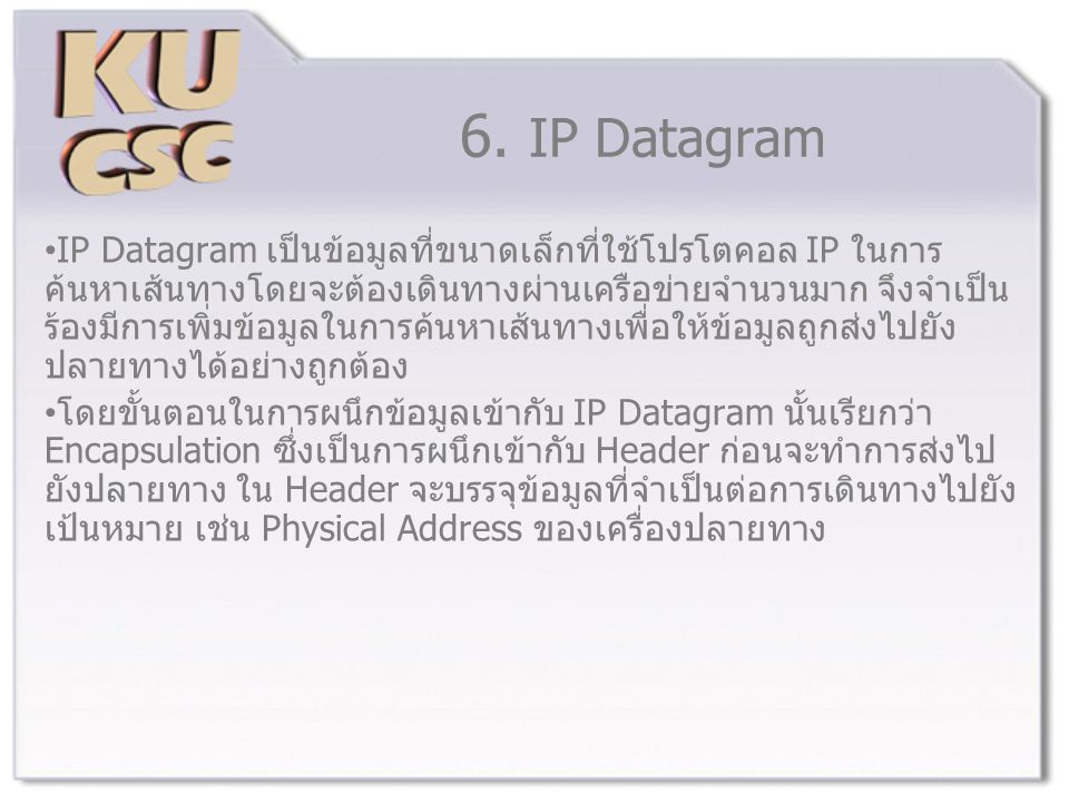 6. IP Datagram
