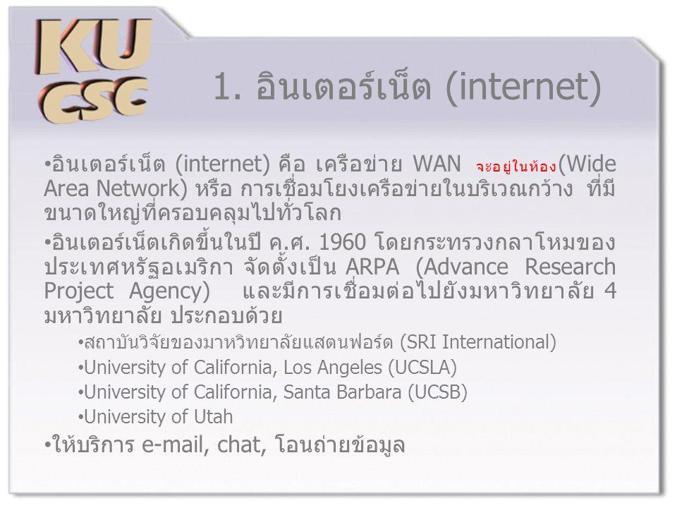 1. อินเตอร์เน็ต (internet)