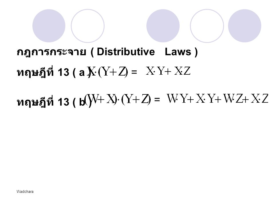 กฎการกระจาย ( Distributive Laws )