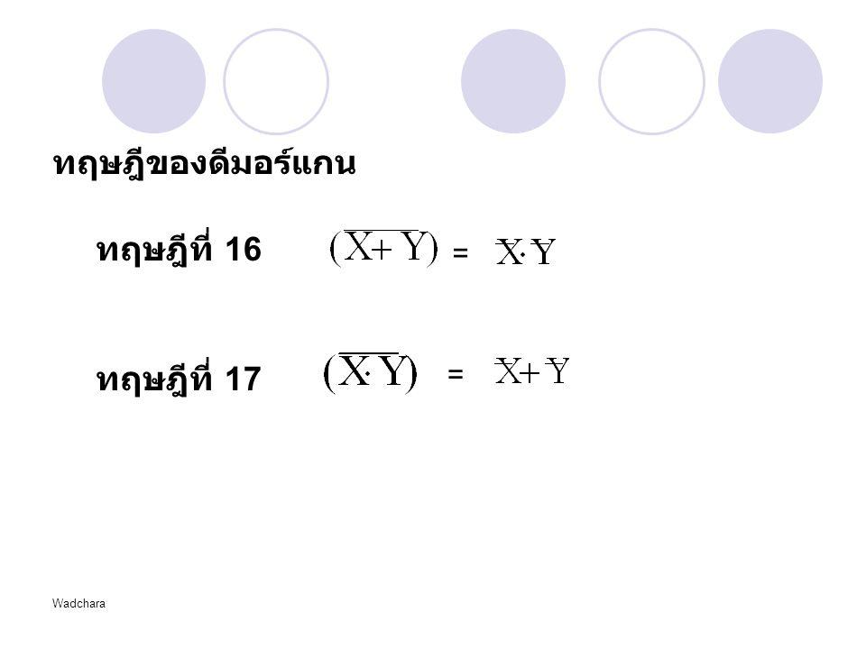 ทฤษฎีของดีมอร์แกน ทฤษฎีที่ 16 = ทฤษฎีที่ 17 = Wadchara