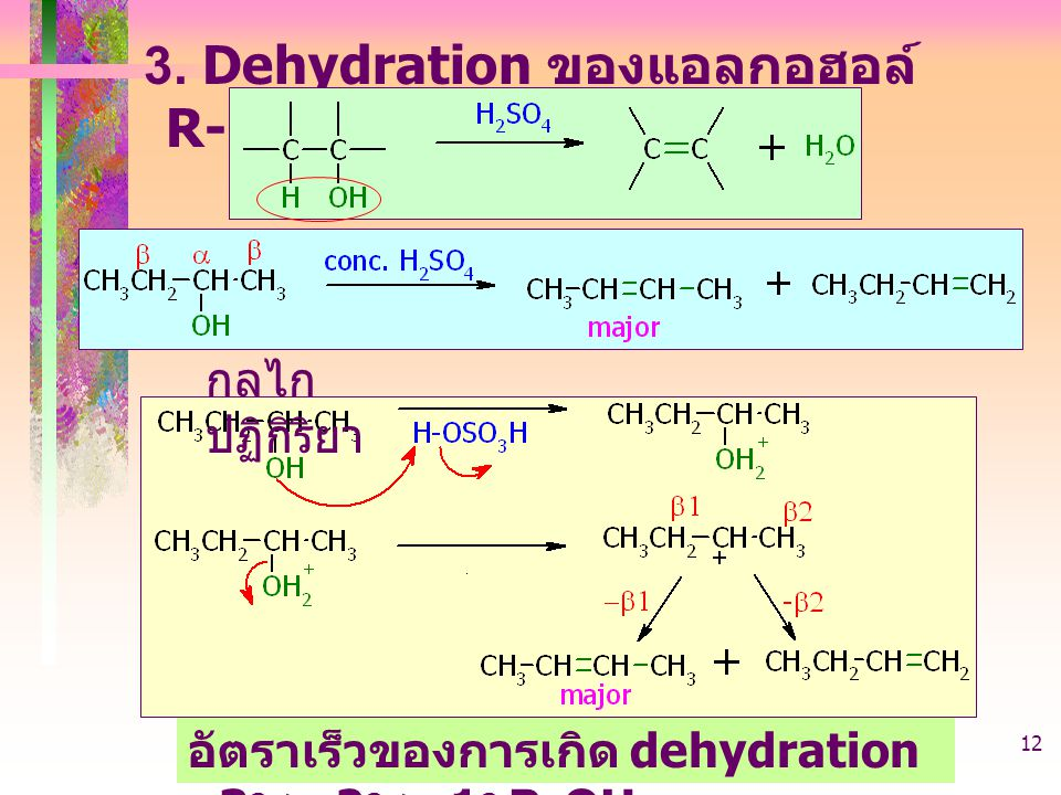 3. Dehydration ของแอลกอฮอล์ R-OH