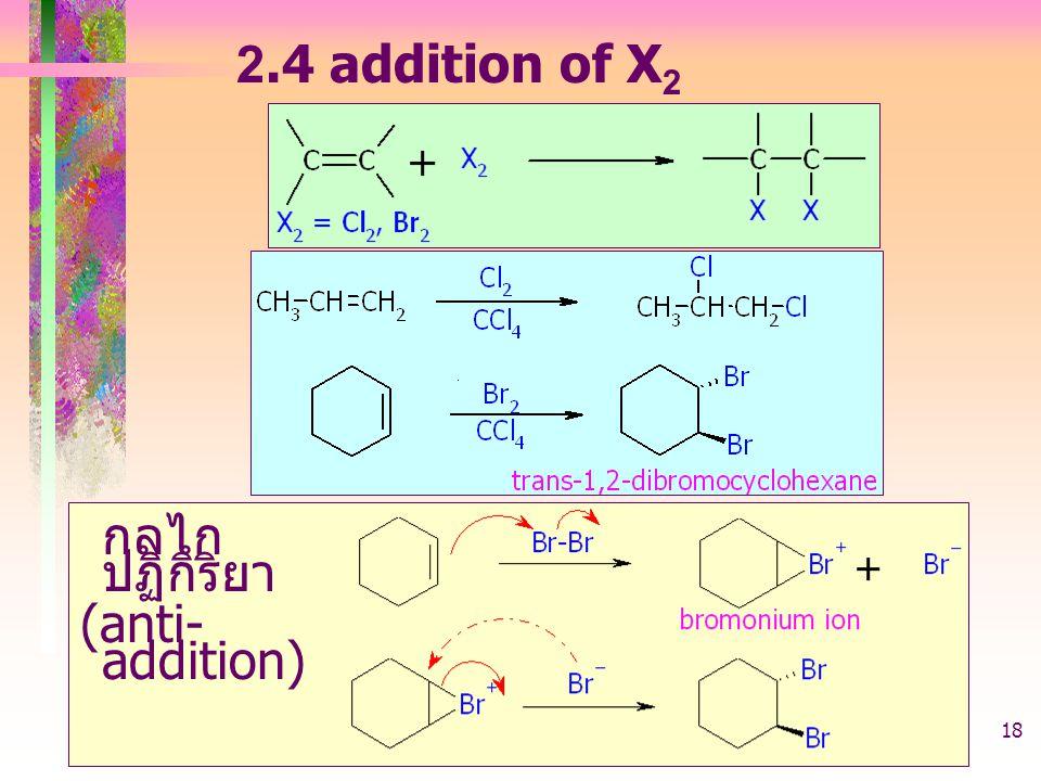 2.4 addition of X2 กลไกปฏิกิริยา (anti-addition) 403221-alkene