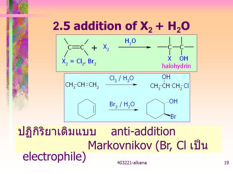 ปฏิกิริยาเติมแบบ anti-addition Markovnikov (Br, Cl เป็น electrophile)