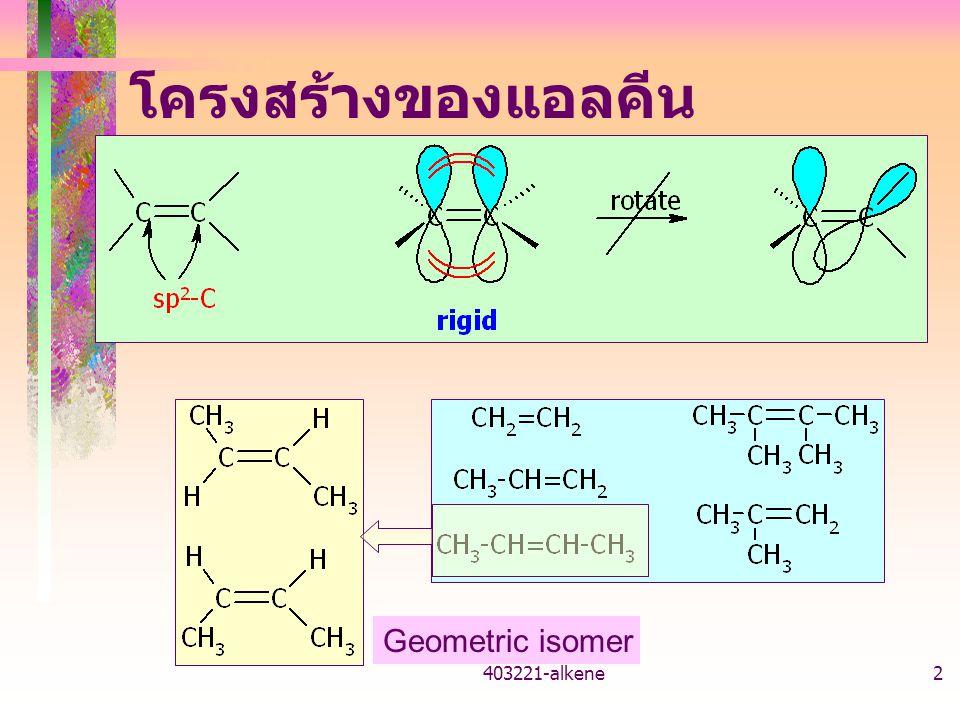 โครงสร้างของแอลคีน Geometric isomer 403221-alkene