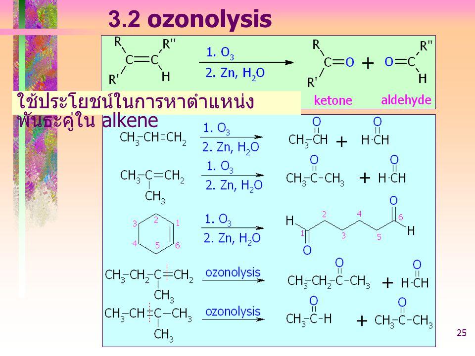 3.2 ozonolysis ใช้ประโยชน์ในการหาตำแหน่งพันธะคู่ใน alkene