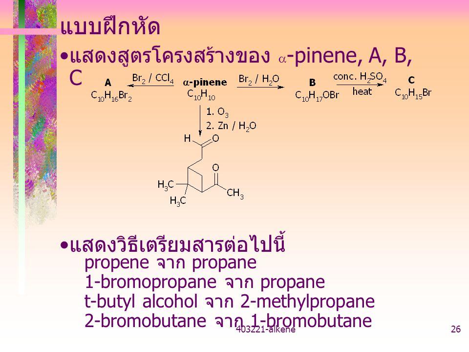 แบบฝึกหัด แสดงสูตรโครงสร้างของ a-pinene, A, B, C
