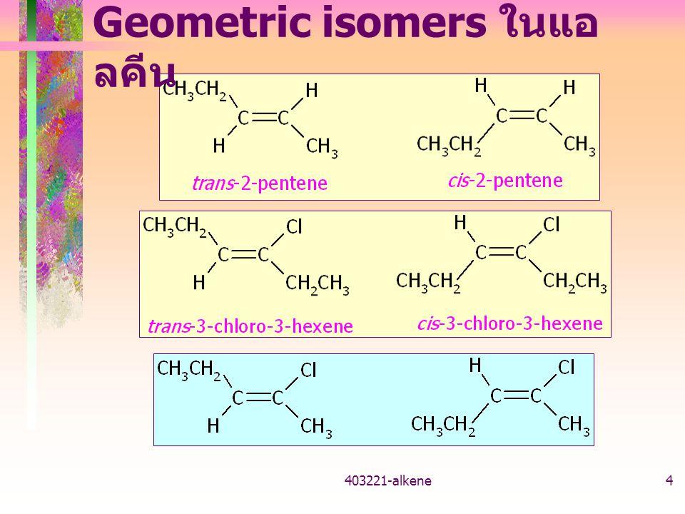 Geometric isomers ในแอลคีน
