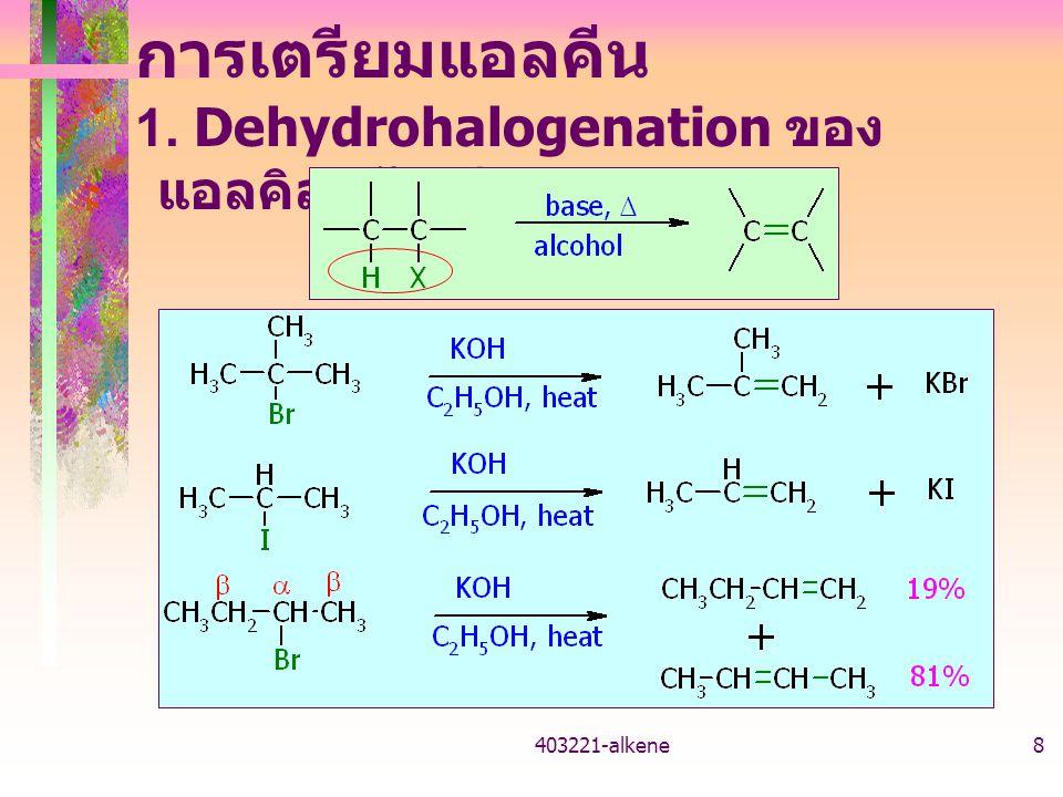 การเตรียมแอลคีน 1. Dehydrohalogenation ของแอลคิลเฮไลด์ R-X