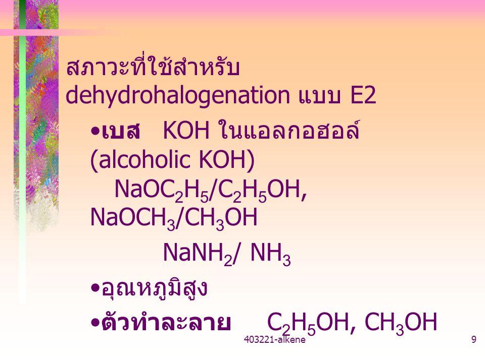 สภาวะที่ใช้สำหรับ dehydrohalogenation แบบ E2