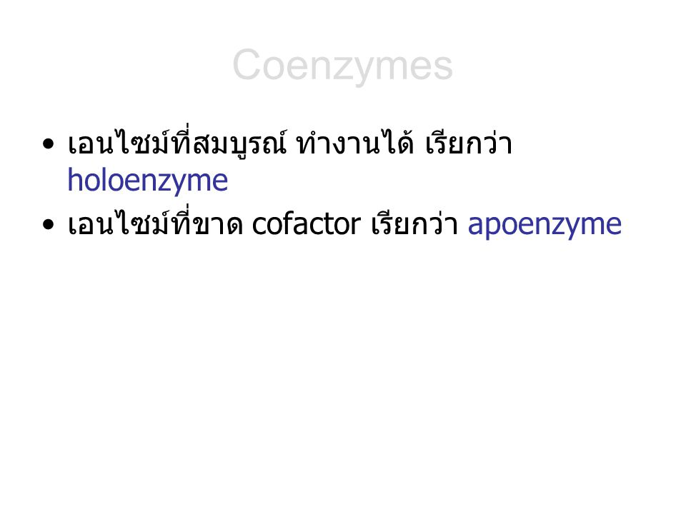 Coenzymes เอนไซม์ที่สมบูรณ์ ทำงานได้ เรียกว่า holoenzyme
