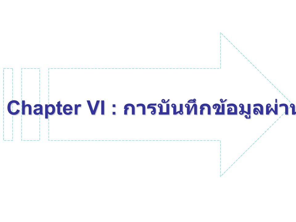 Chapter VI : การบันทึกข้อมูลผ่านเว็บเพจ