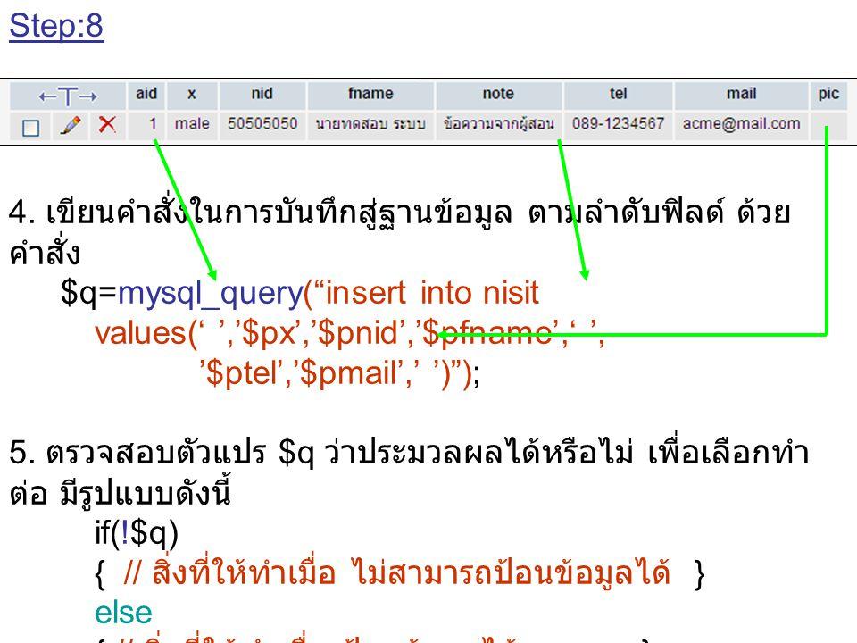 Step:8 4. เขียนคำสั่งในการบันทึกสู่ฐานข้อมูล ตามลำดับฟิลด์ ด้วยคำสั่ง. $q=mysql_query( insert into nisit.